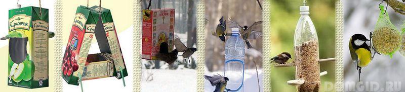 Самодельные кормушки для птиц своими руками из подручных средств